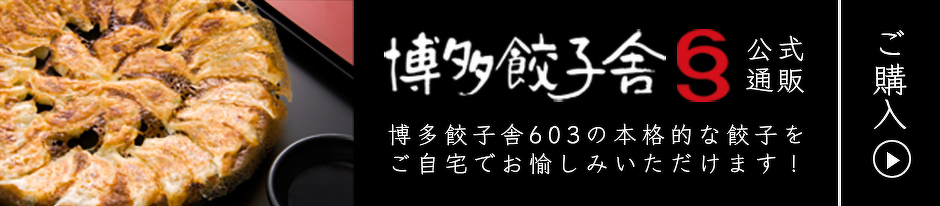 博多餃子舎603 公式通販サイト